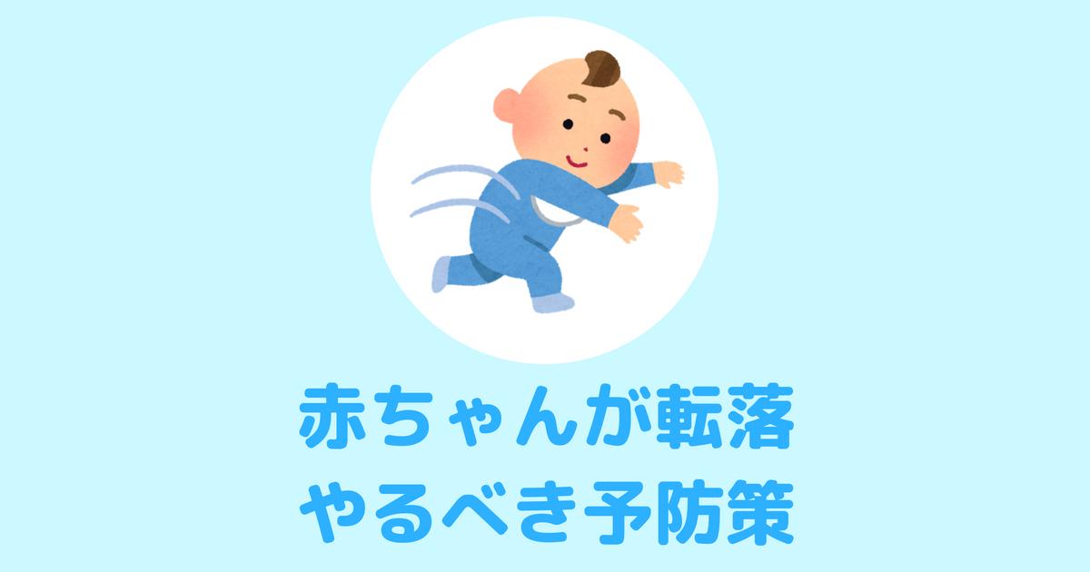赤ちゃん転落防止