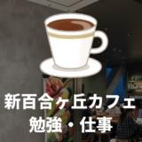 新百合ヶ丘駅で勉強・ノマドするなら?お勧めのカフェ7店+αを紹介