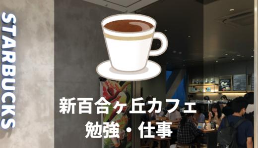 新百合ヶ丘でオススメ!駅近カフェ8店 +α