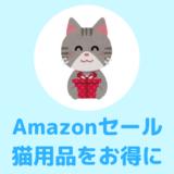 猫用品安く買うならAmazonタイムセール