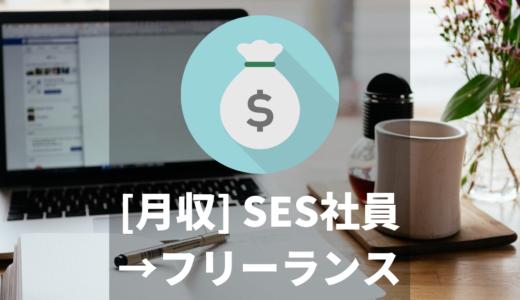 【運】元月給26万円SES社員が、フリーランス化初月に月収130万円越えた理由