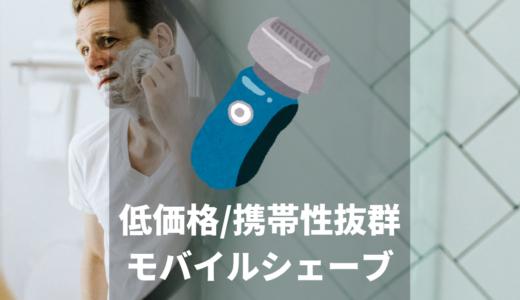 コンビニでも買えてきちんと剃れるブラウンのモバイル電動シェーバー【M-30 / M-90】