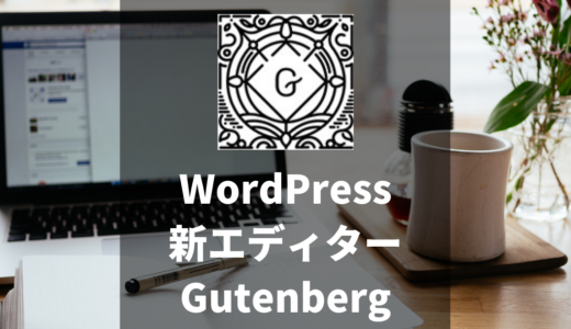 WordPressの新エディター「Gutenberg」を不便ながらも使い始めた理由