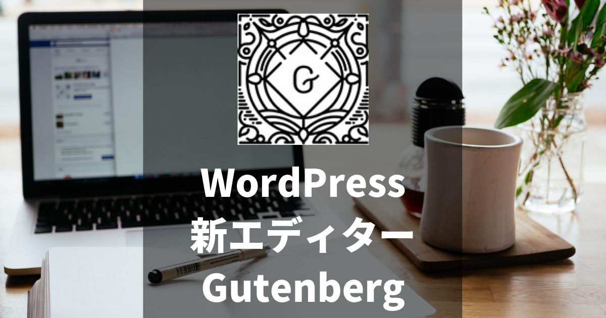 Gutenberg使った方が良いの?