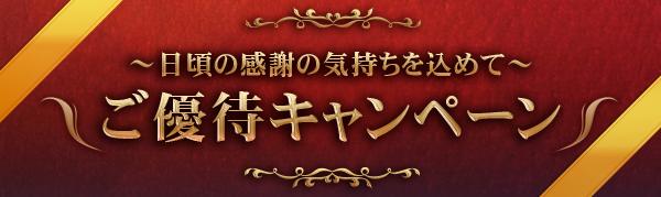 is6comの優待キャンペーン