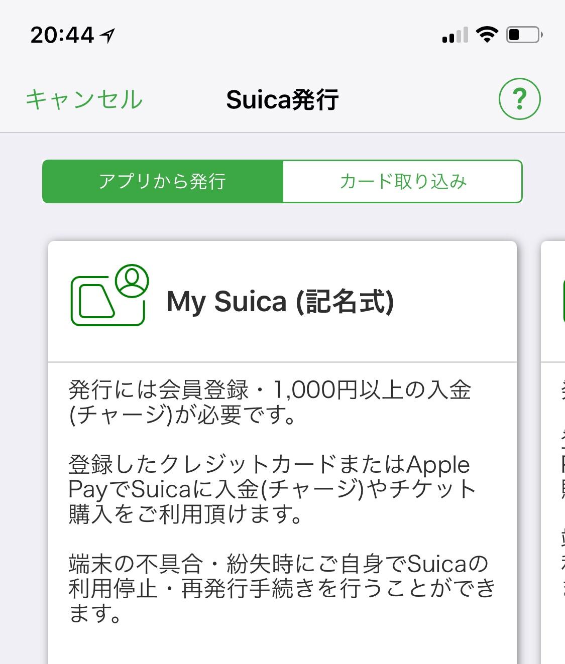 通常の記名式Suicaか。定期券を選べます。