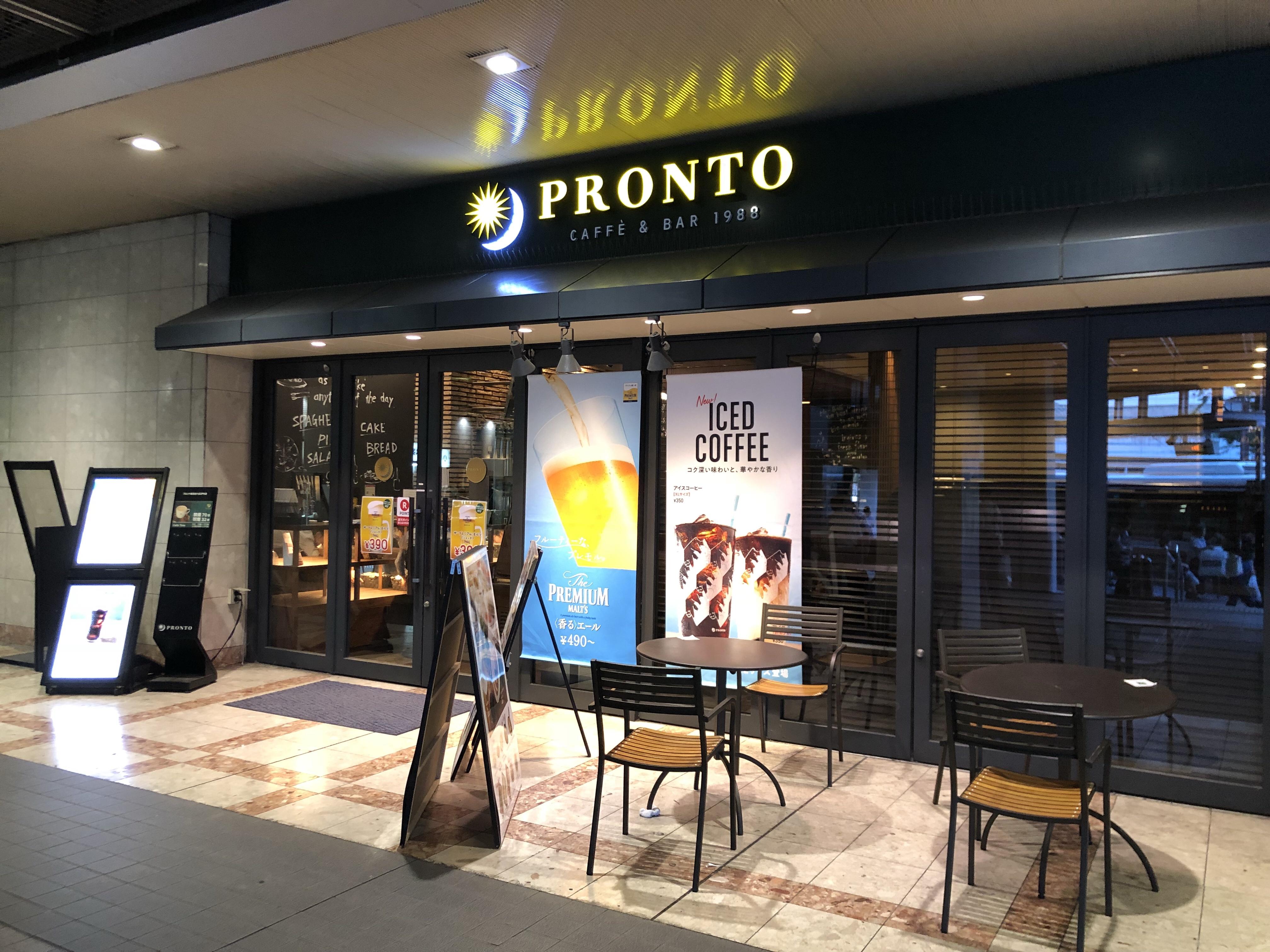 PRONTO新百合ヶ丘店