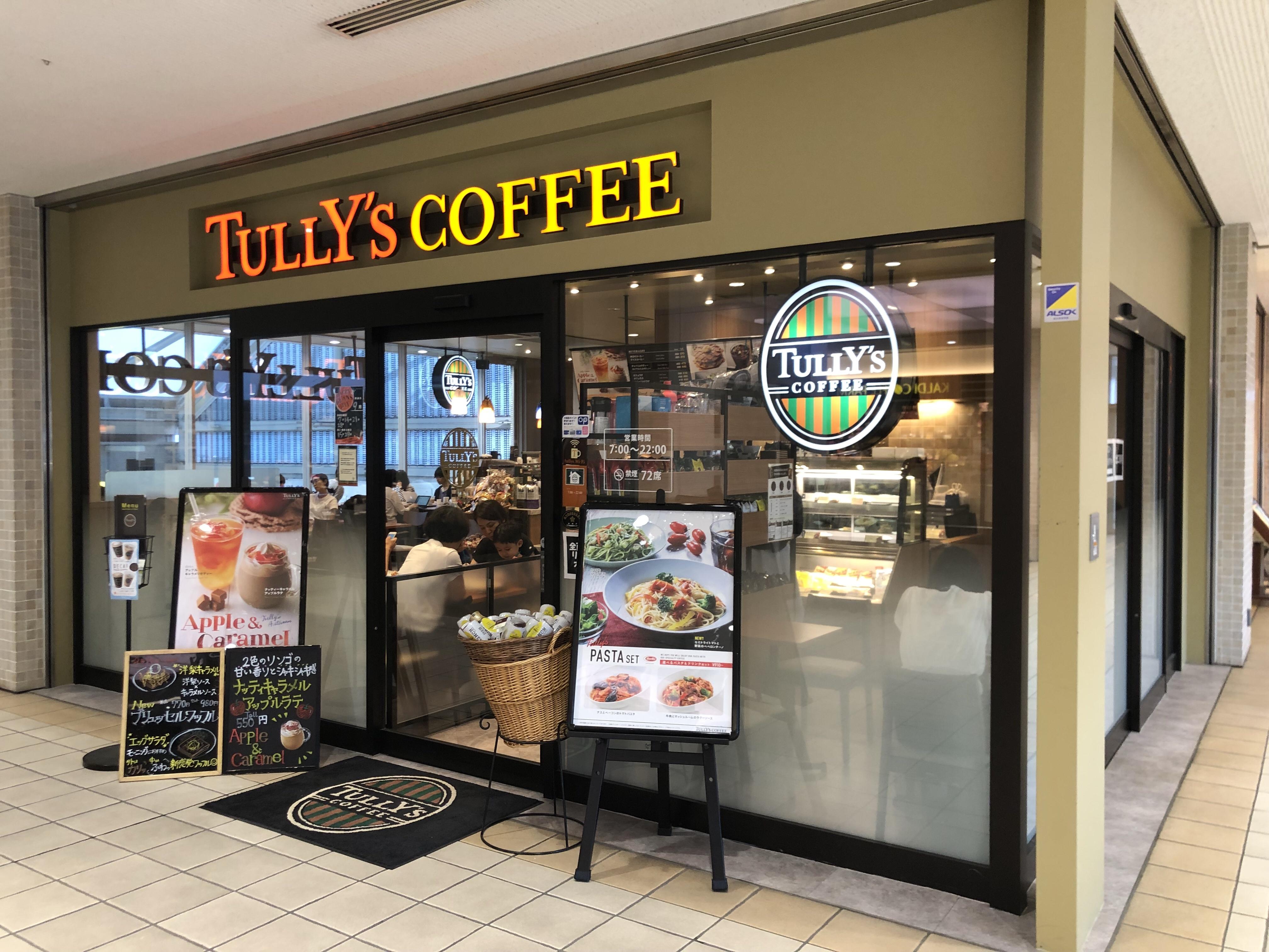 タリーズコーヒー新百合ヶ丘店