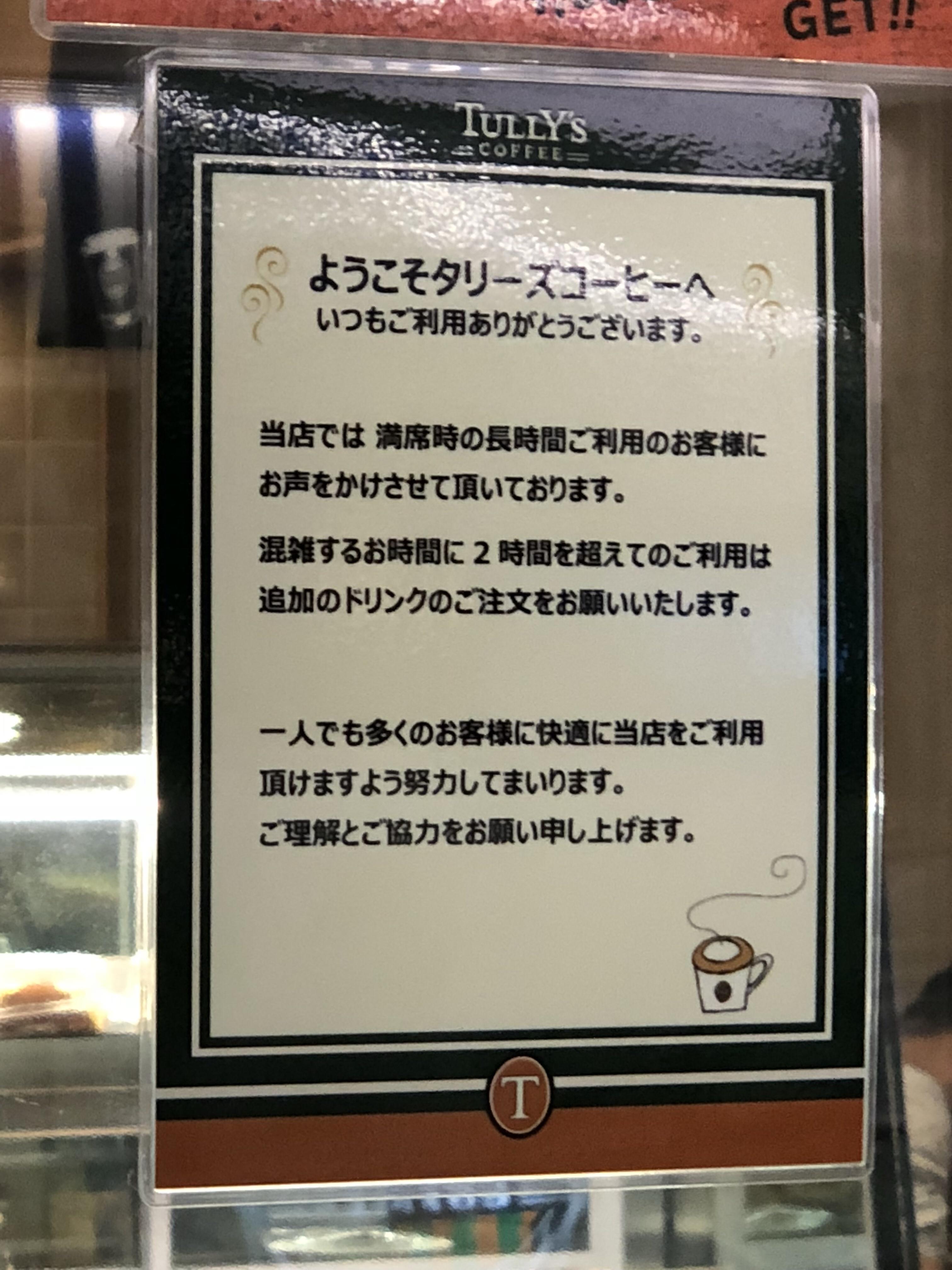 タリーズコーヒー新百合ヶ丘店の注意書き