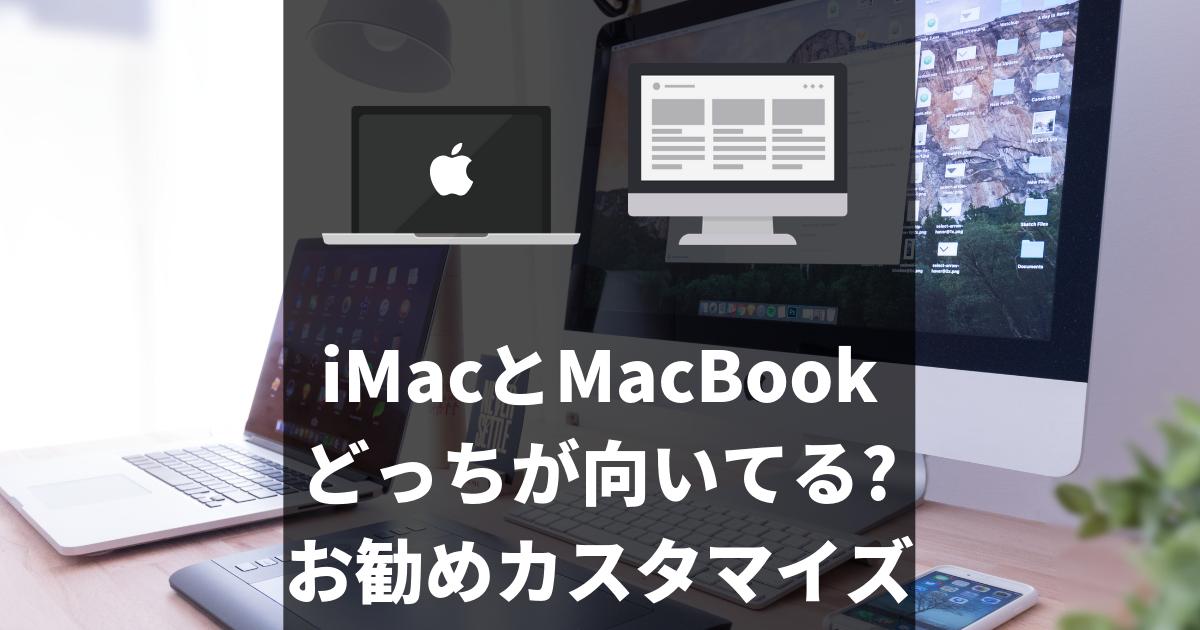 immacとMacBookどっちが向いてる?お勧めカスタマイズ