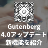 Gutenberg4.0新機能紹介