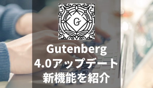 Gutenberg4.0アップデートの新機能を紹介!【次世代WordPressエディター】