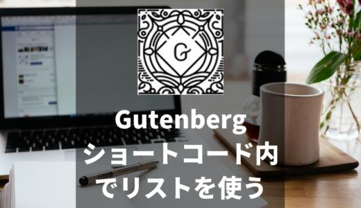 Gutenbergのショートコードブロック内でリストやタグを使う方法