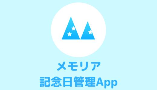 記念日管理アプリ「メモリア」