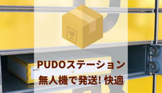 メルカリで売れた商品を無人機「PUDO」で発送してみたら快適だったよ