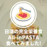 日清のAll-inPASTAを食べてみました