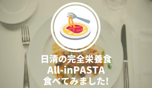日清食品の完全栄養食「All-in PASTA」を食べてみました!