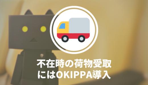 宅配ボックスがない家庭にはOKIPPAがオススメ!