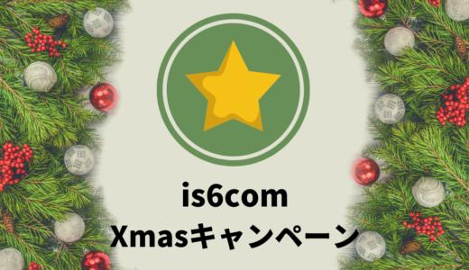is6comのXmasキャンペーン!入金200%ボーナス