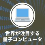 世界が注目する「量子コンピュータ」日本の動向は?