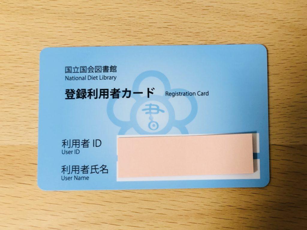 国会図書館カード