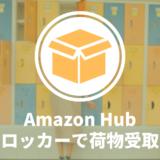 Amazon Hub ロッカー で対面せずに荷物受取!