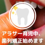 アラサー育児中ですが、歯列矯正はじめます