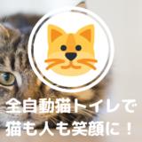 全自動猫トイレで猫も人も笑顔に!