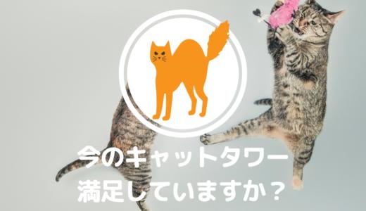 愛猫のためにキャットタワーを厳選!メリット・デメリットを比較
