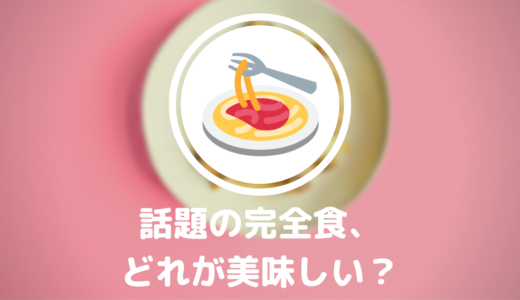 【クーポンコードあり】話題の完全食を食べて比較!