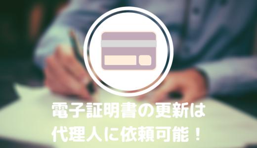 マイナンバーカード・電子証明書の更新は代理人に依頼可能!