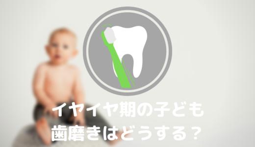 イヤイヤ期の子どもに歯磨きしてもらうには…?