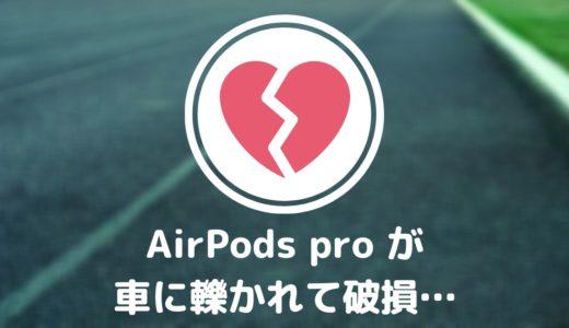 AirPods proが車に轢かれて破損…Appleサポートに問い合わせてみました