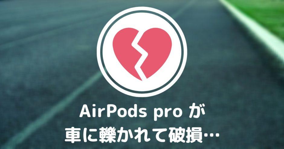 AirPods proが車に轢かれて破損…