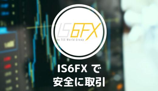 FX取引所「IS6FX」で安全に取引しよう!