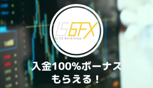 IS6FXで「入金100%ボーナスキャンペーン」開催中!