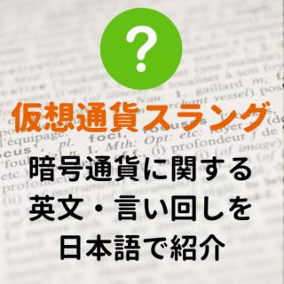 仮想通貨のスラング・英文を日本人にも分かりやすく紹介!FOMOとかFUDやPumpの意味は?