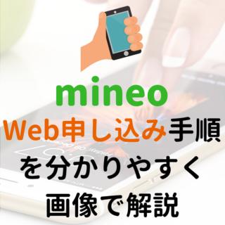 mineo(マイネオ)のWeb申し込み手順を画像を使って丁寧に解説