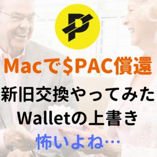 Macで新しい $PAC に償還できたよ!でもWalletの上書きが怖かったよ