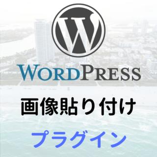 OnePress Image Elevatorプラグインで画像貼り付けを簡単に!有料バージョンも使ってみました