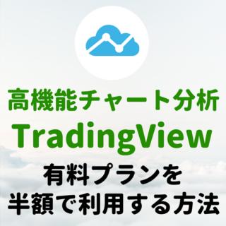 TradingView利用方法のアイキャッチ画像