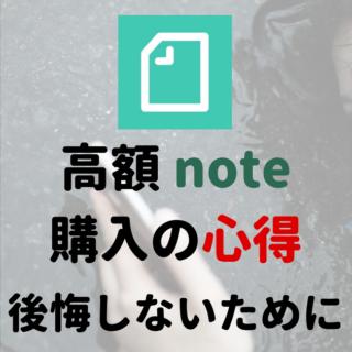 高額noteに注意のアイキャッチ画像