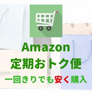 Amazonの定期おトク便を活用!欲しいタイミングで必要な回数だけ購入