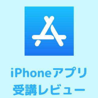 【身になる】TechAcademyのiPhoneアプリコースを本音でレ views!