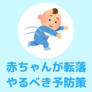 赤ちゃんがベッドから転落!すぐやるべき事と予防策