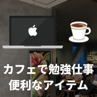 カフェで勉強・ノマドするのにオススメなアイテム