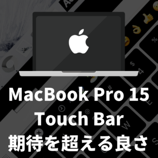 Touch Barが酷評のMacBook Pro 15インチを購入!期待を上回る使い心地!