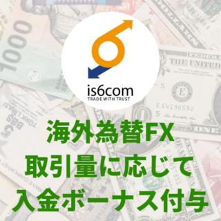 is6comの取引量キャンペーンはハイレバ向き?ボーナスチケットの付与が早い