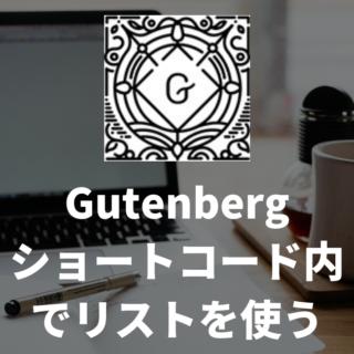 Gutenbergショートコードブロック内でリストを使う方法