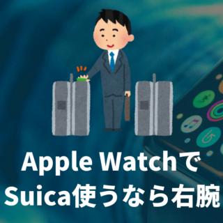 Apple WatchでSuicaを使うなら右手首外側